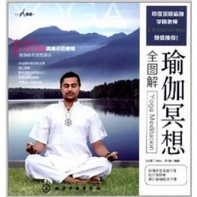 瑜伽冥想全图解-印度顶级瑜伽学