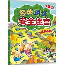 经典童话安全迷宫:三只小猪
