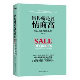 销售就是要情商高:搞定人是鉴单的关键点!