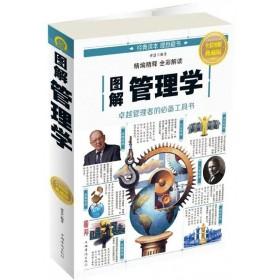 图解管理学(全彩图解典藏版)