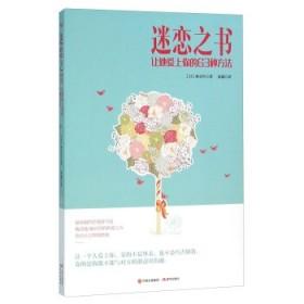 迷恋之书(让她爱上你的63种方法)