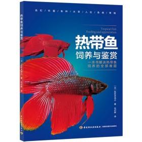 热带鱼饲养与鉴赏