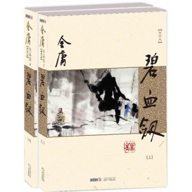 金庸作品集(03-04)-碧血剑(上下)(朗声新版)
