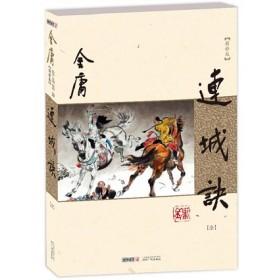 金庸作品集(20)-连城诀(全一册)(朗声新版)