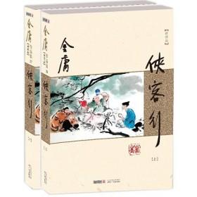 金庸作品集(26-27)-侠客行(上下)(朗声新版)
