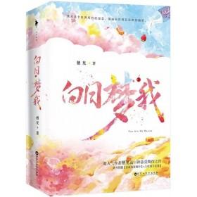 白日梦我(全2册)