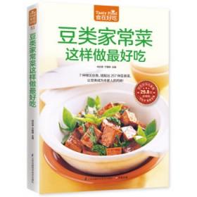 豆类家常菜这样做最好吃