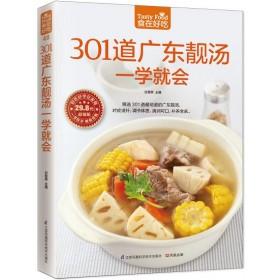 301道广东靓汤一学就会(超值版)