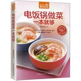 电饭锅做菜一本就够(超值版)