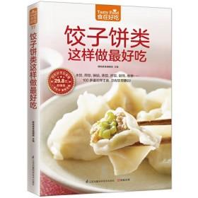 饺子饼类这样做最好吃(超值版)