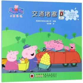 小猪佩奇动画故事书·第三辑:交通堵塞