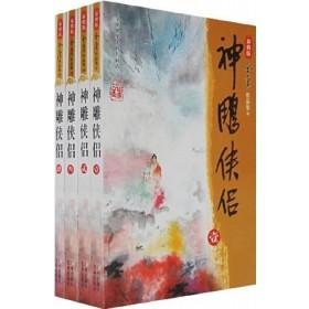 金庸作品集(09-12)-神雕侠侣(全四册)(新修版)