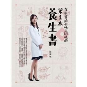 女中醫給忙碌上班族的第一本養生書
