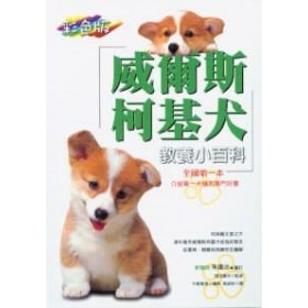 威爾斯柯基犬教養小百科