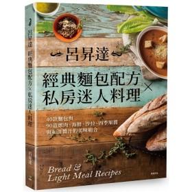呂昇達經典麵包配方╳私房迷人料理:40款麵包與90道燉肉、海鮮、沙拉、四季果醬與和洋醬汁的美味組合