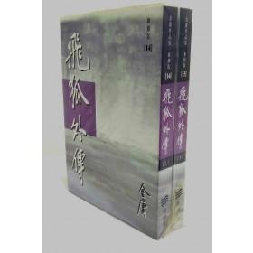 飛狐外傳(全2冊)(新修版)