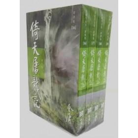 倚天屠龍記(全4冊)(新修版)