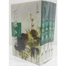 笑傲江湖(全4冊)(新修版)