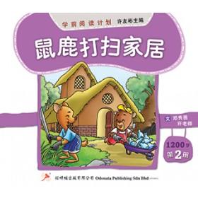 学前阅读计划1200字 - 第二册 《鼠鹿打扫家居》