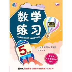 五年级数学练习 <Primary 5 Praktis KSSR Matematik>