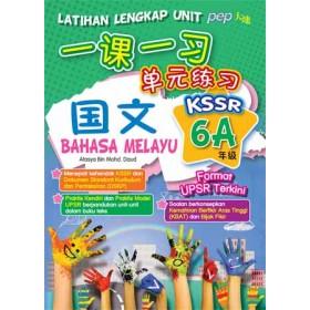 六年级 A 一课一习单元练习 国文 <Primary 6A Latihan Lengkap Unit Bahasa Melayu)