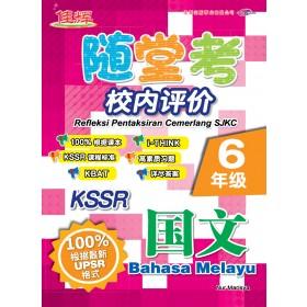 六年级 随堂考校内评价国文 <Primary 6 Refleksi Pentaksiran Cemerlang Bahasa Melayu>