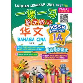 一年级 A 一课一习单元练习 华文 <Primary 1A Latihan Lengkap Unit Bahasa Cina>