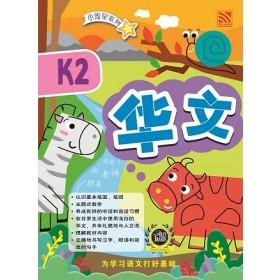 K2 小流星系列 - 华文 <K2 BRIGHT KIDS BOOKS - CHINESE>