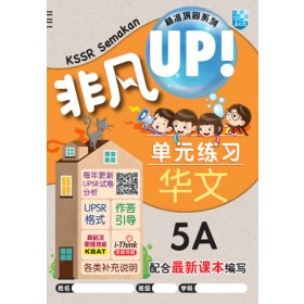 五年级A KSSR Semakan 非凡UP!单元练习华文<Primary 5A KSSR Semakan Buku Latihan Topik Unit Maju Bahasa Cina>