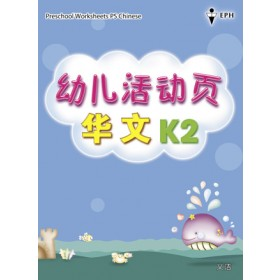 K2幼儿活动页华文 <K2 Preschool Worksheets Chinese>