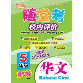 五年级 随堂考校内评价华文 <Primary 5 Refleksi Pentaksiran Cemerlang Bahasa Cina>