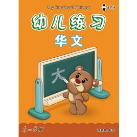幼儿练习华文 <My Preschool Chinese>