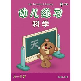 幼儿练习科学 <My Preschool Science (Chinese)>