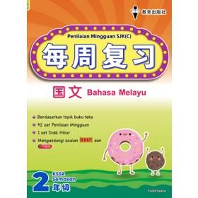 二年级每周复习国文