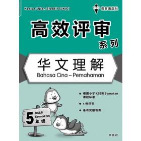 五年级高效评审系列华文理解 <Primary 5 Kertas Ujian Efektif Bahasa Cina-Pemahaman>