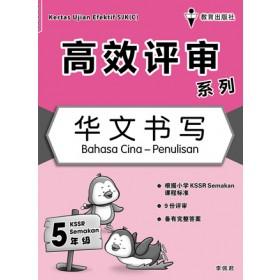 五年级高效评审系列华文书写 <Primary 5 Kertas Ujian Efektif Bahasa Cina-Penulisan>