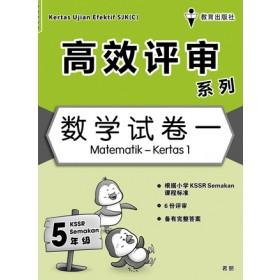 五年级高效评审系列数学试卷一 <Primary 5 Kertas Ujian Efektif Matematik-Kertas 1>