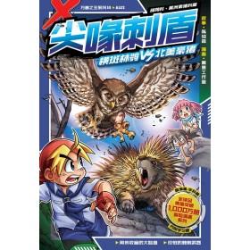 X探险特工队 万兽之王系列 III:尖喙刺盾 横斑林鸮 VS 北美豪猪