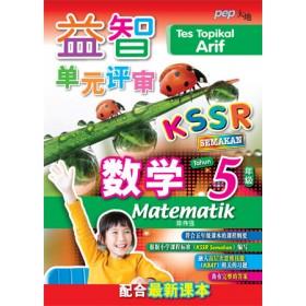 五年级 益智单元评审数学 <Primary 5 Tes Topikal Arif Matematik>