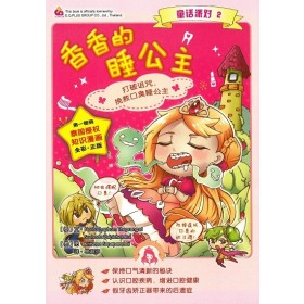 童话派对2:香香的睡公主