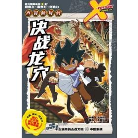 X探险特工队 大冒险时代: 决战龙穴