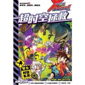 X探险特工队 恐龙系列 II :超时空拯救
