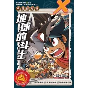 X探险特工队 大冒险时代: 地球的斗士