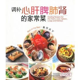 食尽天下:调补心肝脾肺肾的家常菜