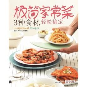 极简家常菜:3种食材,轻松搞定