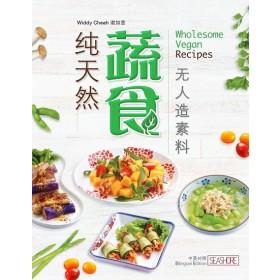 纯天然蔬食,无人造素料