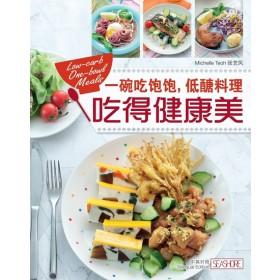 一碗吃饱饱,低醣料理吃得健康美