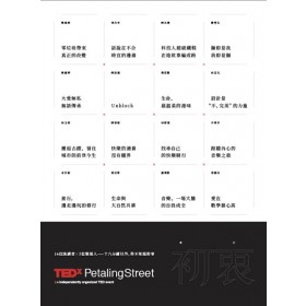 TEDx PETALING STREET 初衷—18分鐘以外, 你不知道的事