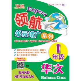 一年级 领航单元增广系列 华文 <Primary 1 Expert Siri Praktis Topikal Cemerlang Bahasa Cina>