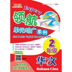 二年级 领航单元增广系列 华文 <Primary 2 Expert Siri Praktis Topikal Cemerlang Bahasa Cina>